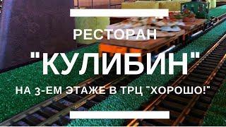Где в Москве еду в ресторане привозит игрушечный поезд?(, 2018-04-22T11:50:18.000Z)