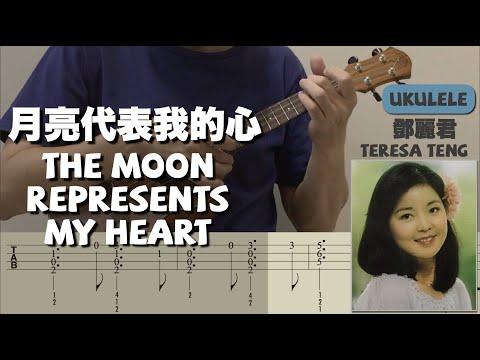 月亮代表我的心 /鄧麗君 (烏克麗麗) The Moon Represents My Heart /Teresa Teng (Ukulele)