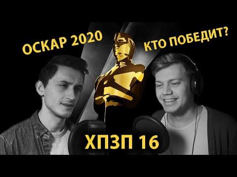 Оскар 2020 - Прогнозы | ХОРОШИЙ ПЛОХОЙ ЗЛОЙ ПОДКАСТ №16