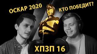 Оскар 2020 Прогнозы ХОРОШИЙ ПЛОХОЙ ЗЛОЙ ПОДКАСТ 16