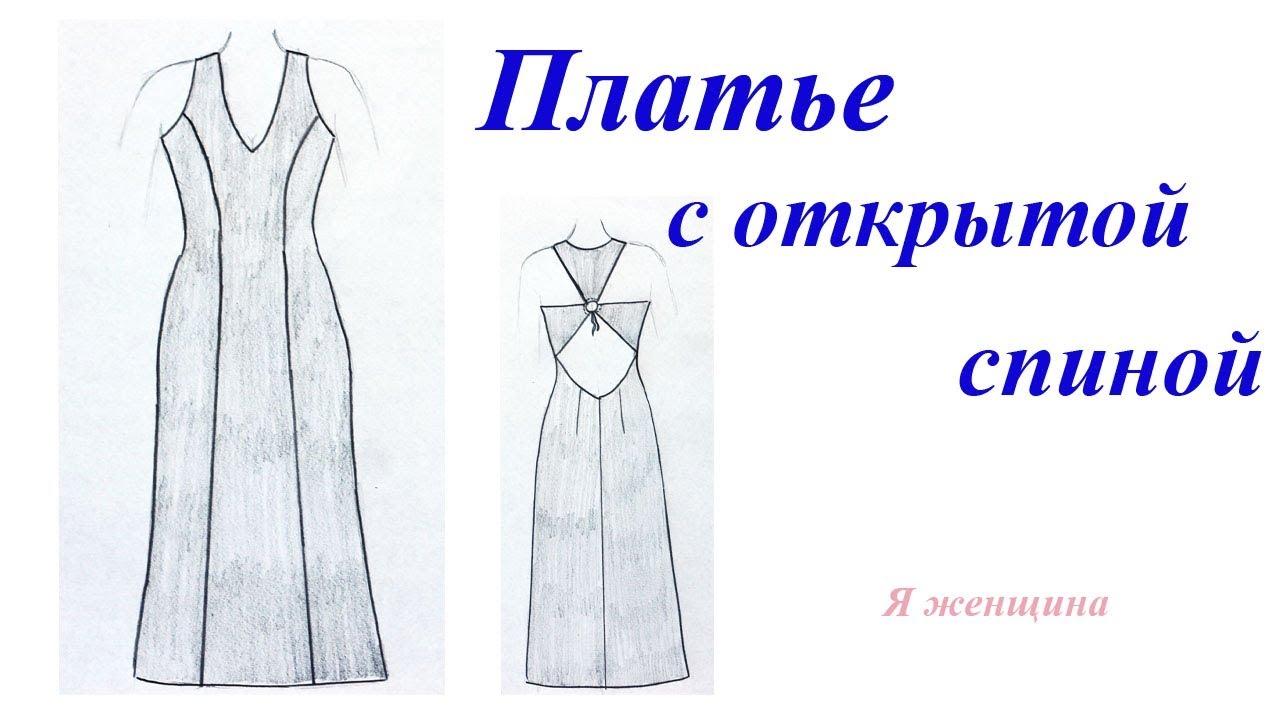 699ffde6b36 Моделируем вечерние платье или сарафан с открытой спиной - YouTube