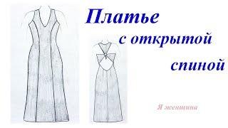 Моделируем вечерние платье или сарафан с открытой спиной