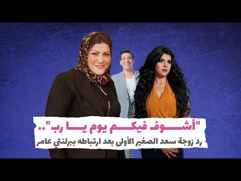 """""""أشوف فيكم يوم يا رب"""".. رد زوجة سعد الصغير الأولى بعد ارتباطه ببرلنتي عامر"""