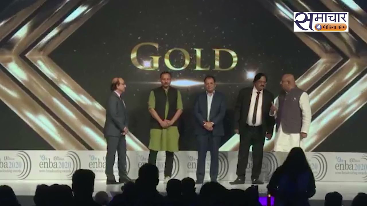 Enba अवार्ड में किसने जीता  Best Coverage on Social issues Hindi का अवार्ड ! देखिए