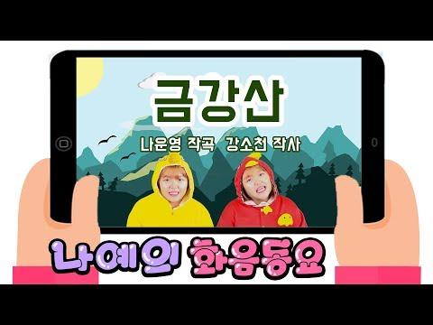 [화음동요] 금강산 (6학년) 이중창
