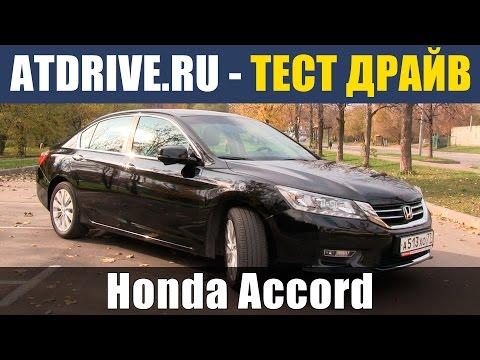 Honda Accord 9 - Тест-драйв от ATDrive.ru