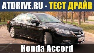 Honda Accord 9 - Тест-драйв от ATDrive.ru(Тест-драйв девятого поколения знаменитой Honda Accord. Из видео вы узнаете почему как изменился аккорд, что стало..., 2013-11-12T16:25:52.000Z)
