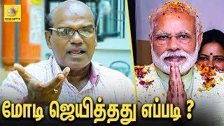 Modi மீண்டும் ஜெயித்தது எப்படி? : Raveendran Duraisamy Interview About Election Results 2019   BJP