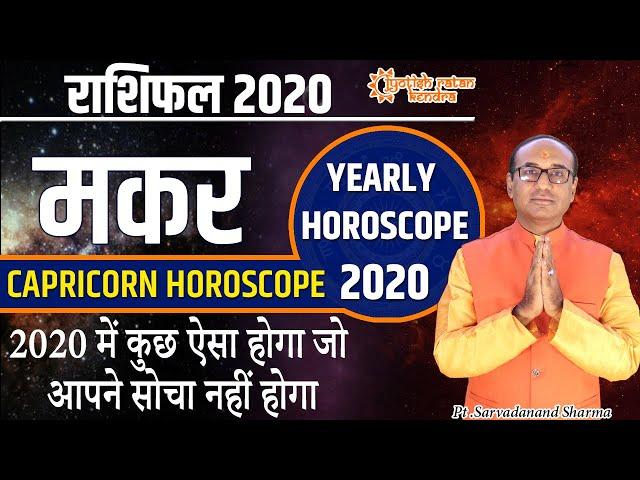 Makar Rashifal 2020 | मकर राशि-कैसा रहेगा आप के लिए 2020 |Capricorn Horoscope 2020 | राशिफल 2020