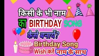 How to make Birthday song with any Name~kisi bhi naam ka Birthdaysong banaye HINDI VIDEO