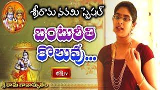 Bantu Reethi Koluvu Song By Singer Navya || #SriRamaNavami Special || Bhakthi TV