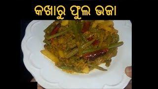 କଖାରୁ ଫୁଲ ଭଜା   Kakharu Phula Bhaja   Kakharu Phula Bhaja Recipe in Odia   ODIA FOOD