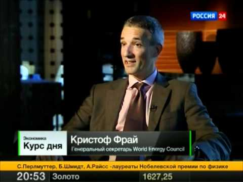 Christoph Frei, Secretary General World Energy Council, interview Vesti 24 (in russian)