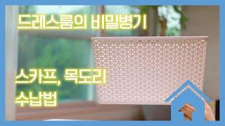[공간정리인]스카프 목도리 정리 열일하는라탄바구니 드레…