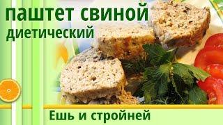 Нежнейшая паштет-СВИНИНА в духовке для ПОХУДЕНИЯ 🍗 Что приготовить из фарша 🍗 Диетические рецепты