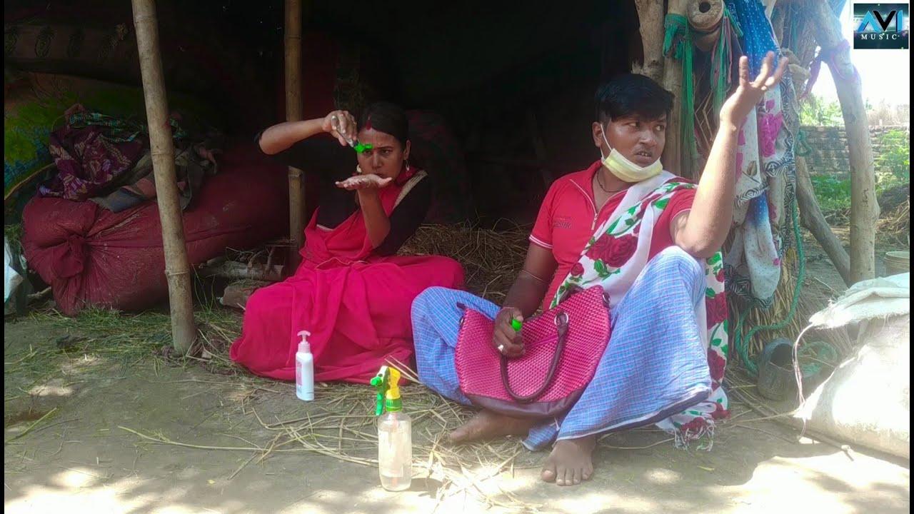 लकडाउन मे घरे घरे जाके SANITIZER बेचलक लड़ुवा  //maithili comedy//