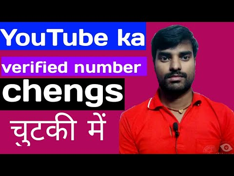 How To Change Youtube Verify Number || Youtube Channel Verify Mobile Number
