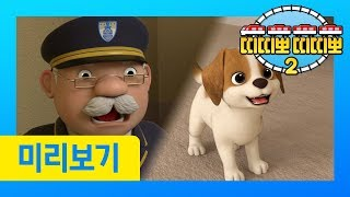 TITIPO TITIPO Season2 Preview L Episode #4 Mr. Herb And Genie's Little Dog ! L Trains For Kids