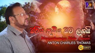 Mariyathumiya Mata Lagai | Anton Charles Thomas Thumbnail