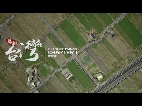DJI Mavic Pro:鳥瞰台灣 - 第壹章 Fly Over Taiwan, Ch1 (4K航拍)