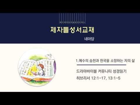 [제자들 성서교재] 네마당 - Chapter1