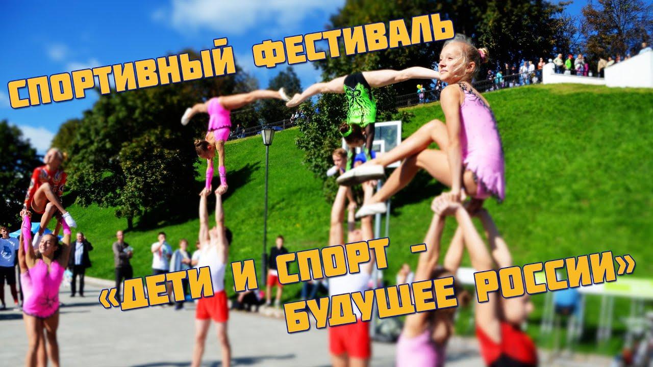 Спортивный фестиваль «Дети и спорт будущее России» | видео спортивные занятия детей смотреть