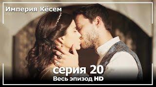 иМПЕРИЯ КЕСЕМ 20 СЕРИЯ 1 СЕЗОН