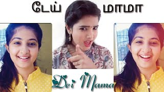 Dei mama | Baby voice dubsmash | viral baby tamil | Dubsmash tamil
