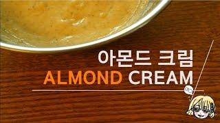 Make a Almond cream 아몬드크림 만들기~…