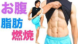 【立ち】1分間最強腹筋有酸素運動 thumbnail