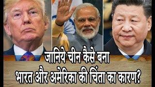 जानिये चीन कैसे बना भारत और अमेरिका की चिंता का कारण?