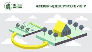 видео О виде разрешенного использования земельного участка и порядке его изменения.
