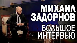 Михаил Задорнов: «Смех лечит, а когда шутишь - не лечит, а отравляет»
