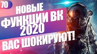 Новости Вконтакте: новые функции соцсети в 2020 году cмотреть видео онлайн бесплатно в высоком качестве - HDVIDEO