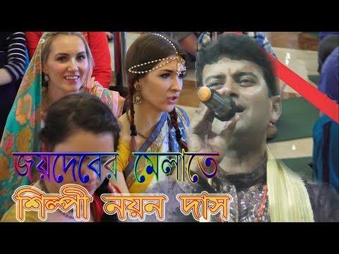 জয়দেবের-মেলাতে-ঝুমুর-গান-joydeb-mela-te-baul-nache-ganete-bangla-folk-singer-nayan-das-samiran-das