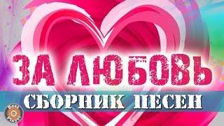 Скачать За любовь Новые и лучшие песни о любви