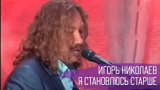 Смотреть клип Игорь Николаев - Я Становлюсь Старше
