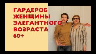 ГАРДЕРОБ ЖЕНЩИНЫ ЭЛЕГАНТНОГО ВОЗРАСТА PLUS SIZE 60