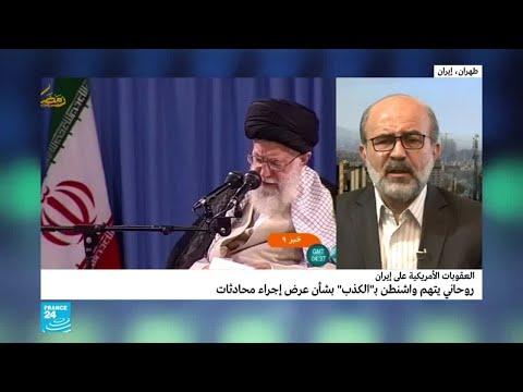 كيف تلقى الشارع الإيراني خبر العقوبات الجديدة التي استهدفت قادة إيرانيين؟  - نشر قبل 3 ساعة