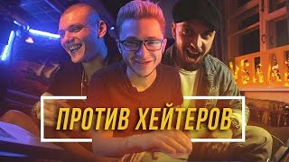 Против Хейтеров #2 - Эльдар Джарахов, Тони Раут и ST #vsrap