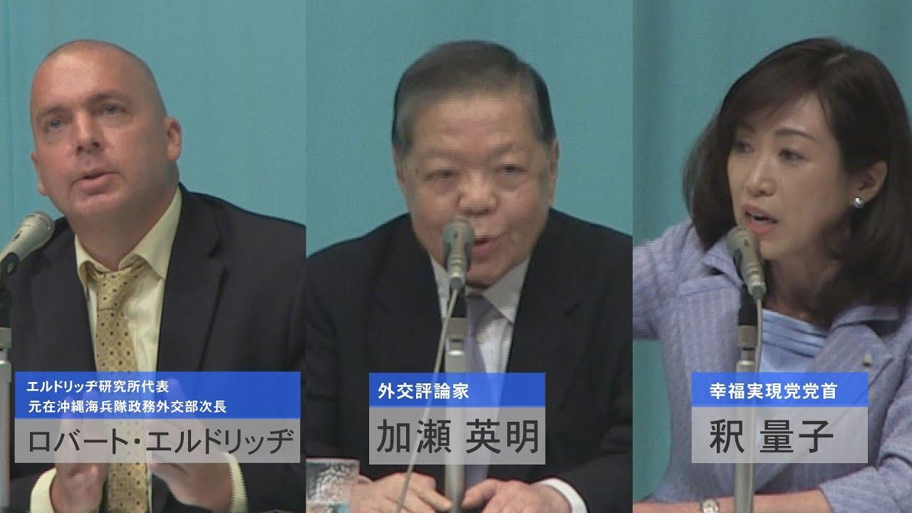 尖閣を狙う中国とどう向き合うべきか~釈量子・加瀬英明・R ...