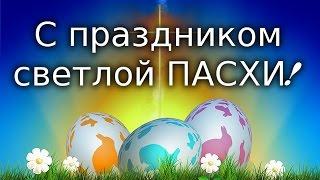 С праздником светлой ПАСХИ ! Видео открытка . Пасха . Христос воскрес!