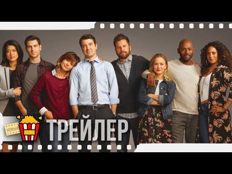 МИЛЛИОН МЕЛОЧЕЙ (Сезон 2) — Русский трейлер | 2018 | Новые трейлеры
