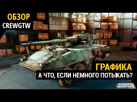 Armored Warfare - Настройки графики