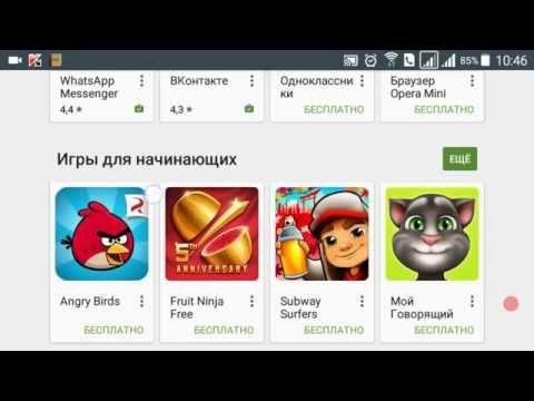 Как создать аккаунт в Плей маркете на андроиде