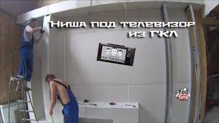 як зробити нішу з гіпсокартону під телевізор своїми руками