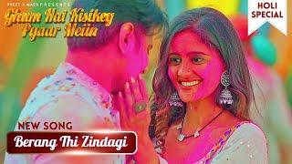 Berang Thi Zindagi (Holi Song) | Ghum Hai Kisikey Pyaar Meiin | #sairat