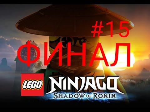 ФИНАЛ- Прохождение игры Lego Ninjago: Тень Ронина на андроид #15
