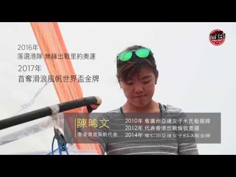 【Sportsroad TV x Monday Feature】從落選奧運到世界盃冠軍 陳晞文「等可能的風」再揚帆