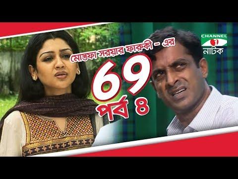 Bangla Drama 69   Episode 04   Tisha   Hasan Masud   Joya Ahsan   Tinni   Channel i TV